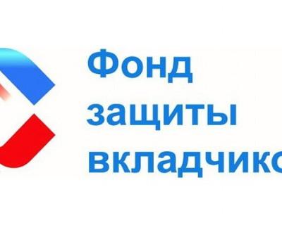 Фонд защиты вкладчиков предупреждает крымчан