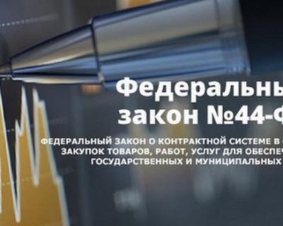 44 ФЗ может быть отменен в Крыму и Севастополе, а затем и во всей России