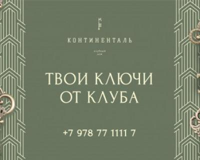 «ИнтерСтрой» предлагает ключи от клуба в Севастополе (ВИДЕО)