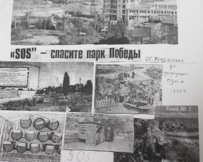70-летие Великой Победы без Парка Победы? (фото)