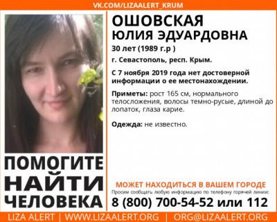 В Севастополе пропала 30-летняя девушка