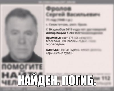 Пропавший в Севастополе мужчина найден мертвым