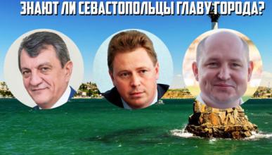 Михаила Развожаева знают 90% жителей Севастополя
