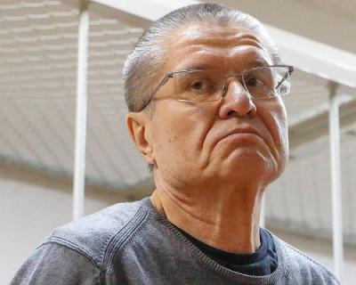 Стало известно тюремное прозвище бывшего министра экономического развития Алексея Улюкаева