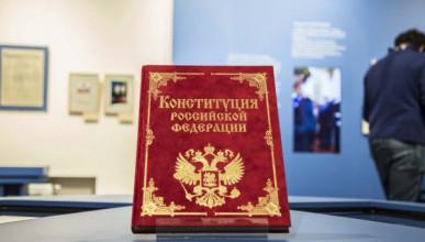 На обсуждение поправок к Конституции отвели один день