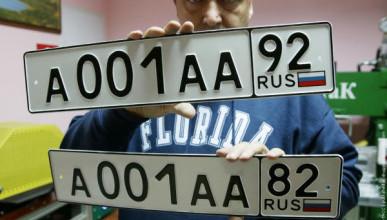 Севастопольцы будут получать автомобильные номера по-новому