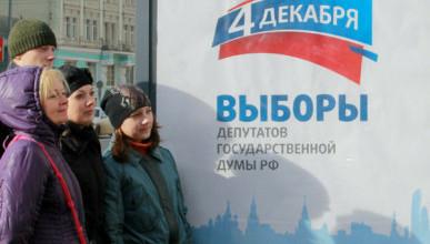 Как пройдут выборы в Госдуму РФ?