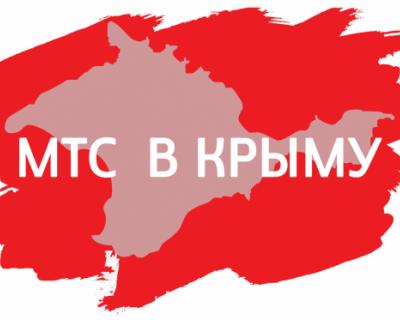 Абоненты МТС в Крыму и Севастополе будут вскоре платить за услуги связи в разы больше!