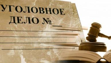 В Севастополе новое уголовное дело в отношении высокопоставленных чиновников