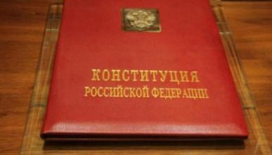 В проект новой Конституции уже предложено более 100 поправок
