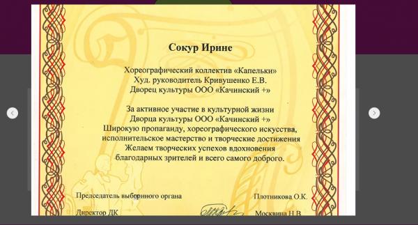 Награды и дипломы наших коллективов