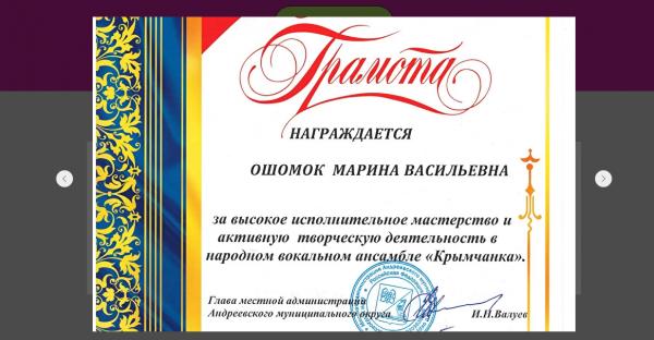 Награды и дипломы наших коллективов культурное село