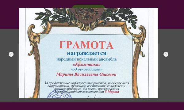Награды и дипломы наших коллективов культуры в селах