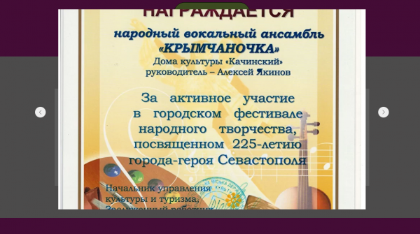 Награды и дипломы наших коллективов крыма