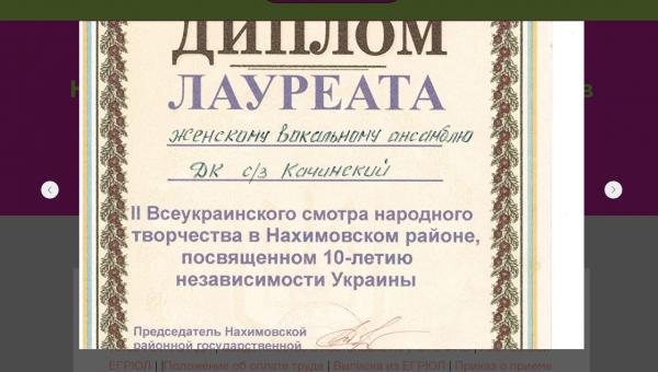 Награды и дипломы наших коллективов Севастополя