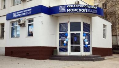 В «Севастопольский Морской банк» будет введена временная администрация