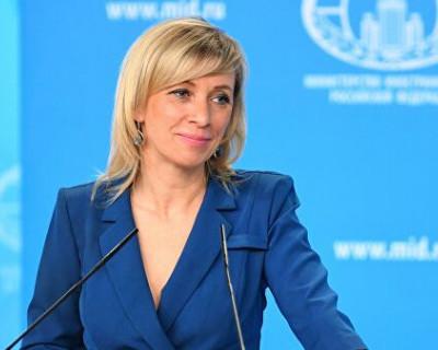 Захарова назвала давление США на Крым нелепым