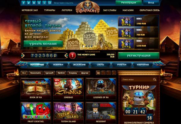 онлайн карты бесплатно играть фараон