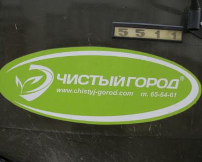Жильцы  «Путинских»  домов благодарят за вывезенный мусор  «Чистый город» и …«Информер» (фото)
