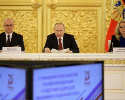 Что обсуждала политическая элита у Путина