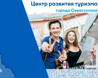 Центр развития туризма Севастополя решил развернуть масштабную деятельность на свыше 9 млн рублей?