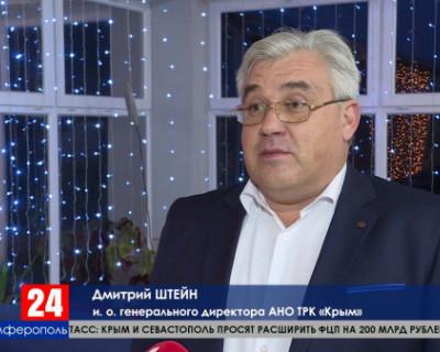 Дмитрий Штейн покидает пост гендиректора АНО «Телерадиокомпания «Крым»»