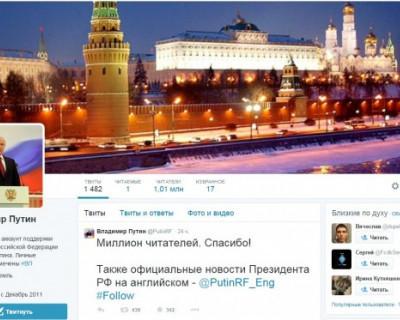 И ты подпишись! На Twitter Владимира Путина подписались миллион пользователей