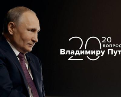 ТАСС анонсировало спецпроект «20 вопросов Владимиру Путину» (ВИДЕО)