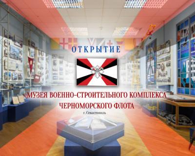 В Севастополе при поддержке «ИнтерСтрой» открылся музей военных строителей