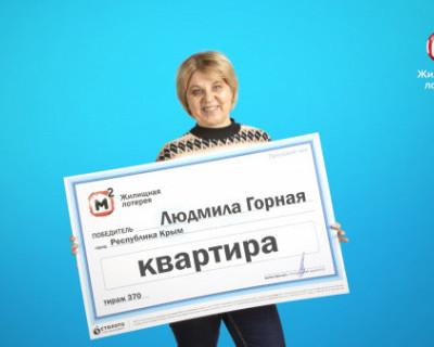 Воспитатель детского сада из Крыма выиграла в лотерею квартиру