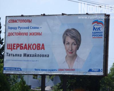 Севастопольский депутат Щербакова «сильнее» Полиграфа Полиграфыча?