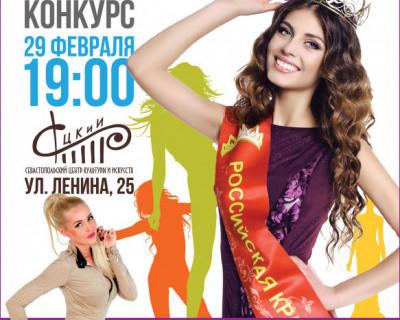На конкурсе «Севастопольская красавица» зрителей ждет встреча с «Алкоголичкой»