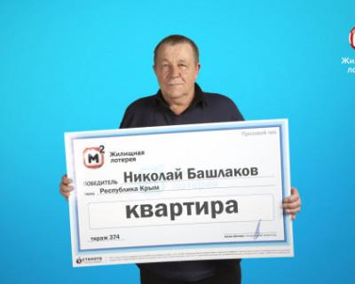 Крымчанин выиграл в лотерею квартиру