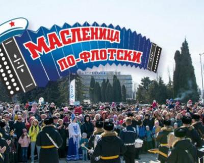 Веселая «Масленица по-флотски» в Севастополе