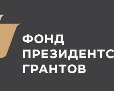 В Севастополе расскажут о начале реализации проекта Фонда президентских грантов