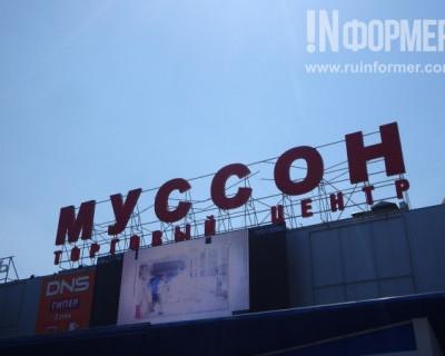Владелец ПАО «Муссон» Владимир Плотка проиграл в суде первой инстанции
