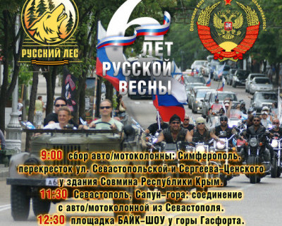 6-летие «Русской весны» в Севастополе (ПРОГРАММА)