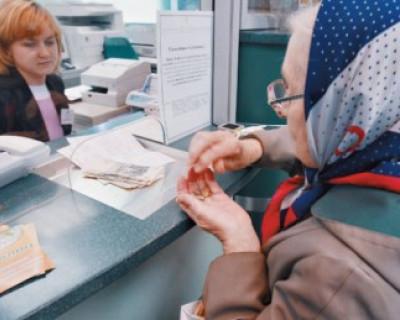 Пенсии за август выплачены в Севастополе своевременно
