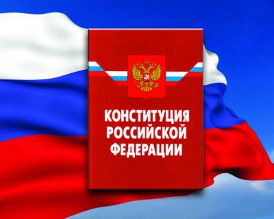 Россияне интересуются поправками к Конституции