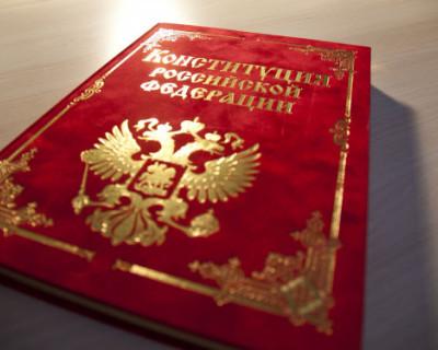 Совет Федерации одобрил поправки в Конституцию