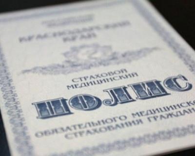 Система общего медицинского страхования в Крыму внедряется с трудом!