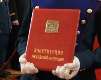 Конституционный суд одобрил поправки к Конституции РФ