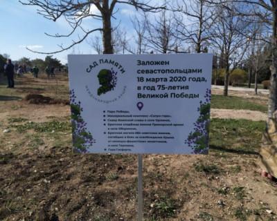 Севастополь стал первым городом России, где появился «Сад памяти»