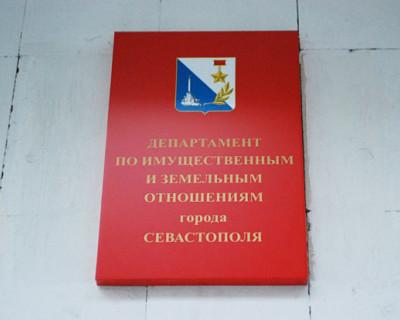 В Севастополе возбуждено уголовное дело в отношении первого заместителя ДИЗО