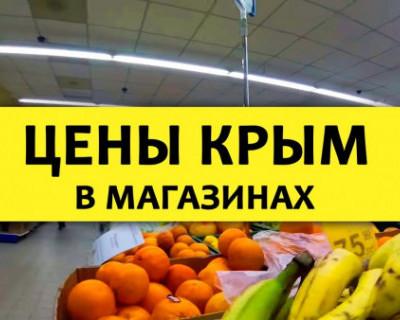 В Крыму подпишут меморандум о не повышении цен на социально значимые продукты
