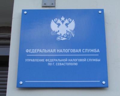 Прием в налоговых инспекциях Севастополя приостановлен