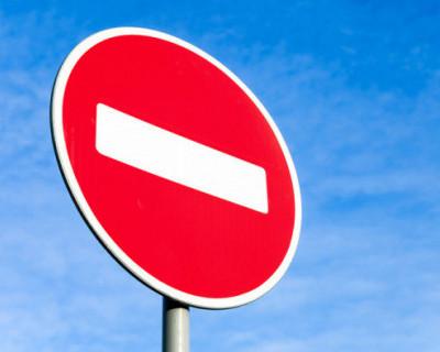 Внимание! Временное ограничение дорожного движения