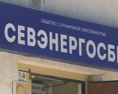 Офисы «Севэнергосбыт» закрываются, но компания обеспечит дистанционное обслуживание клиентов!