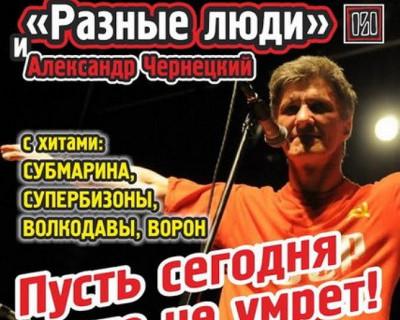 В Севастополе выступит легендарная группа «РАЗНЫЕ ЛЮДИ»