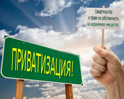 Программу бесплатной приватизации жилья продлевают не случайно. Это сделано для Крыма!